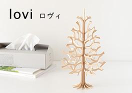 lovi/ロヴィの画像