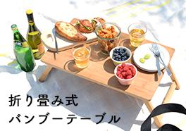 バンブーテーブルの画像