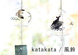kata kata/風鈴の画像