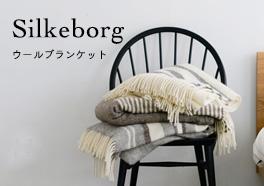 Silkeborg/シルケボー/ブランケットの画像