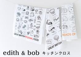 edith&bob/キッチンクロスの画像