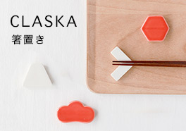 CLASKA/クラスカ/箸置きの画像