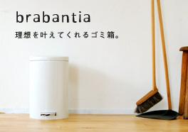 brabantia/ブラバンシアの画像