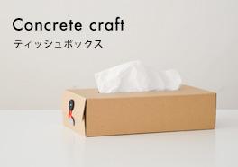 concrete craft/ティッシュボックスの画像