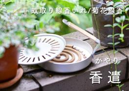 小泉誠デザイン/蚊取り線香/香遣の画像