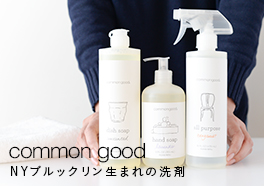 common good/コモングッド/洗剤の画像
