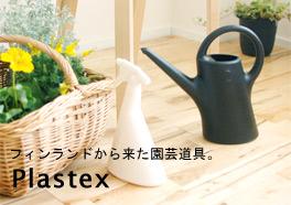 フィンランド/PLASTEX社/園芸道具の画像