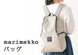 marimekko/マリメッコ/バッグの画像