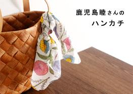 鹿児島睦/ハンカチの画像