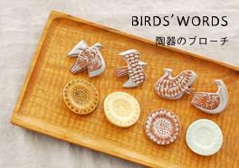 BIRDS' WORDS/ブローチの画像
