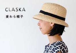 CLASKA/クラスカ/麦わら帽子の画像