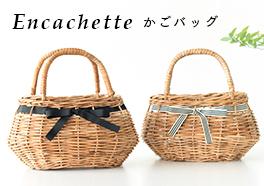 Encachette/アンキャシェット/かごバッグの画像