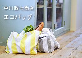 中川政七商店/エコバッグの画像