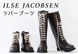 ILSE JACOBSEN/レースアップラバーブーツの画像