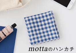 中川政七商店/mottaの画像