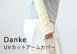Danke/ダンケ/UVカットアームカバーの画像