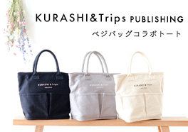 Vegie bag × KURASHI&Trips PUBLISHING/トートバッグの画像