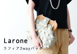 Larone/ラロネの画像