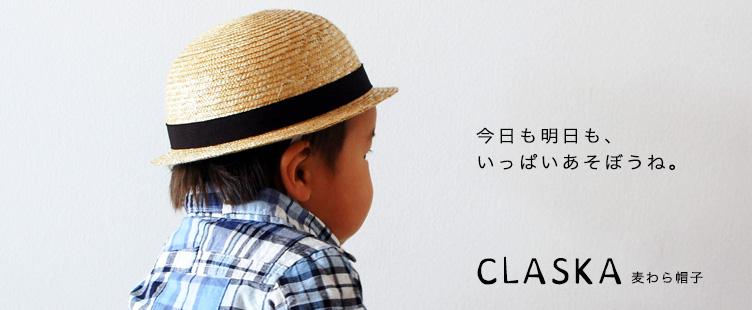 クラスカの子供用麦わら帽子(ベビー、チャイルド)/CLASKA , 北欧、暮らしの道具店