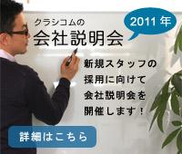 【2011/3/2ありがとうございました!受付は終了しました】クラシコムの会社説明会エントリ受付を開始します!