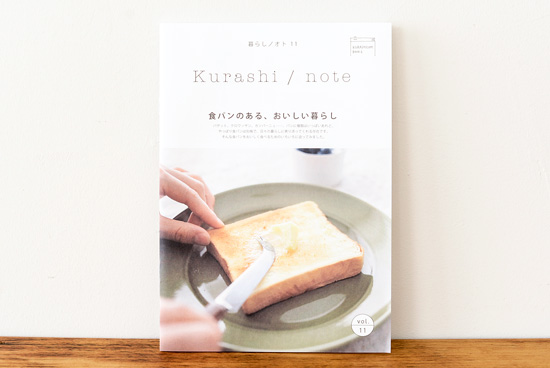 暮らしノオトvol.11「食パンのある、おいしい暮らし」の商品写真