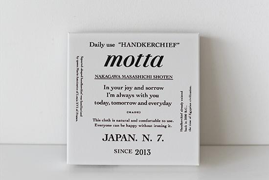 【ハンカチ2枚まで】motta専用ギフトボックスの商品写真