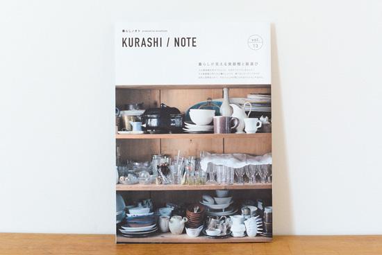 暮らしノオトvol.13「暮らしが見える食器棚と器選び」の商品写真