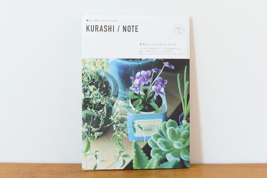 暮らしノオトvol.14「植物といっしょのインテリア」の商品写真