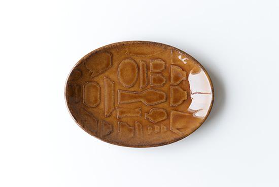 益子焼レリーフ/オーバルプレート/ブラウン(18.5cm)の商品写真
