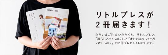 くらしノオト第21号