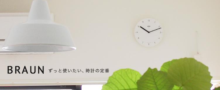 BRAUN|時計