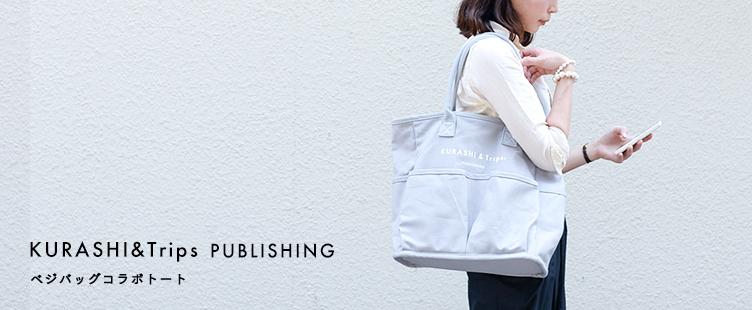 Vegie bag × KURASHI&Trips PUBLISHING