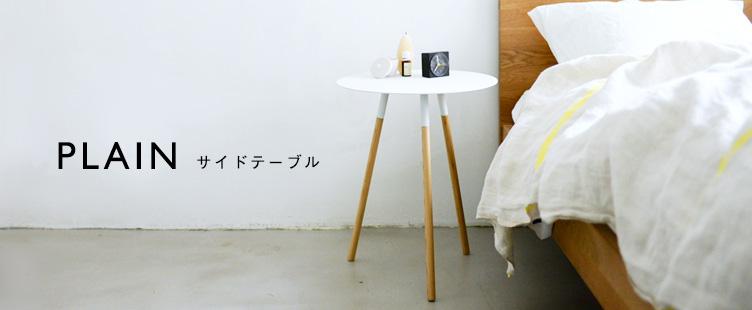 PLAIN|サイドテーブル