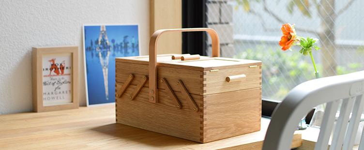 倉敷意匠|ソーイングボックス