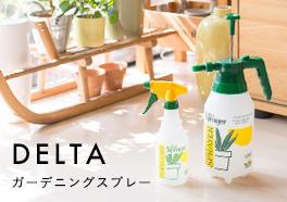 DELTA/ガーデニングスプレーの画像