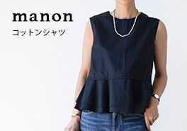 manon/マノンの画像