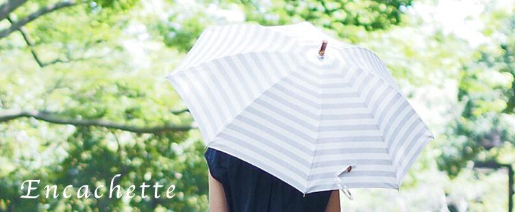 Encachette|日傘