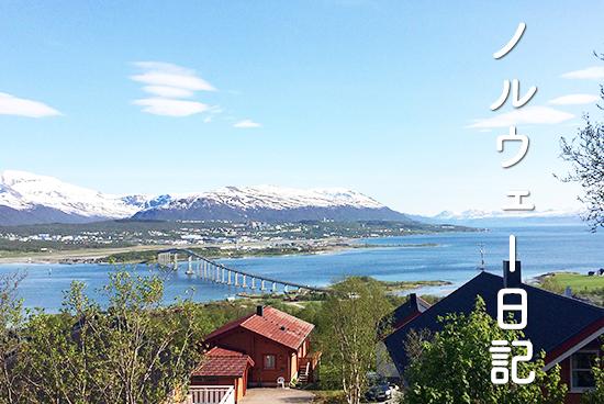 連載|ノルウェー日記