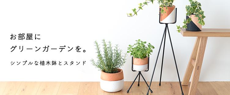 植木鉢とスタンド