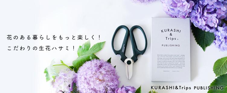 当店別注!KURASHI&Trips PUBLISHING|生花ハサミ