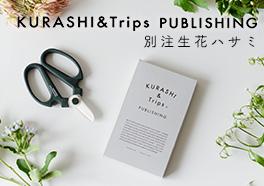 KURASHI&Trips PUBLISHING/【別注】生花ハサミの画像
