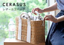 CERASUS/ケラスス/レザーカゴバッグの画像