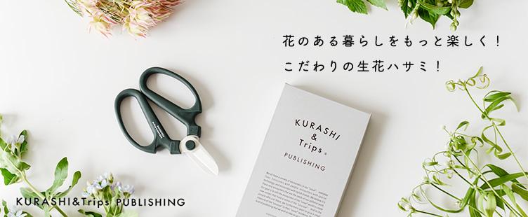 KURASHI&Trips PUBLISHING | オリジナルアイテム