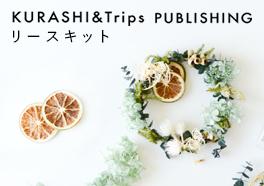 KURASHI&Trips PUBLISHING/リースキットの画像