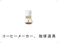 コーヒーメーカー、珈琲道具