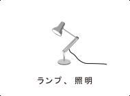 ランプ、照明