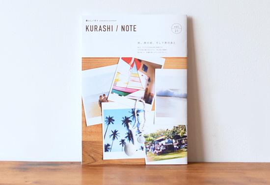 暮らしノオトvol.21「旅。旅の前、そして旅のあと」の商品写真