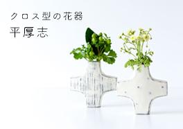 平厚志/花器の画像