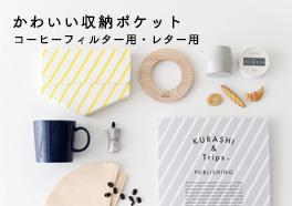 KURASHI&Trips PUBLISHING/収納ポケット(コーヒーフィルター用、レター用)の画像