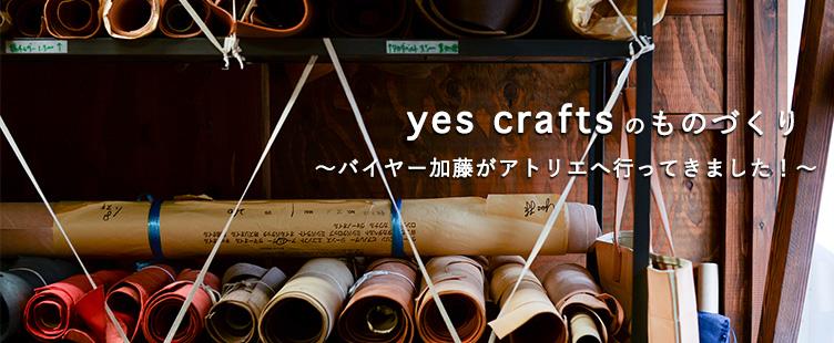 yes craftのものづくり